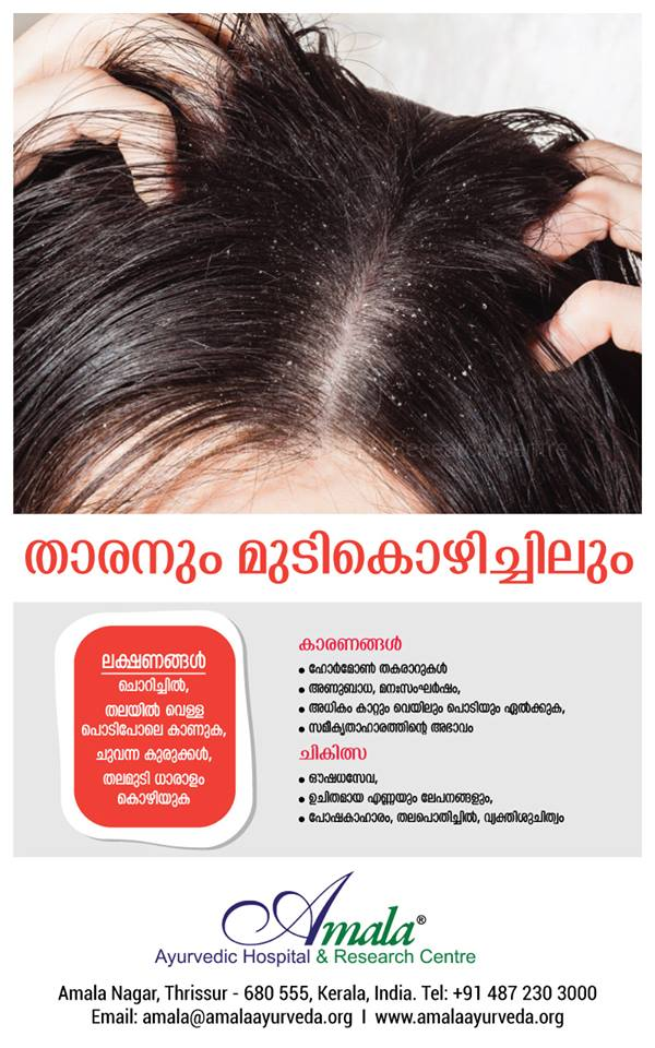 Amala Ayurvedic Hospital and Research Center, Thrissur